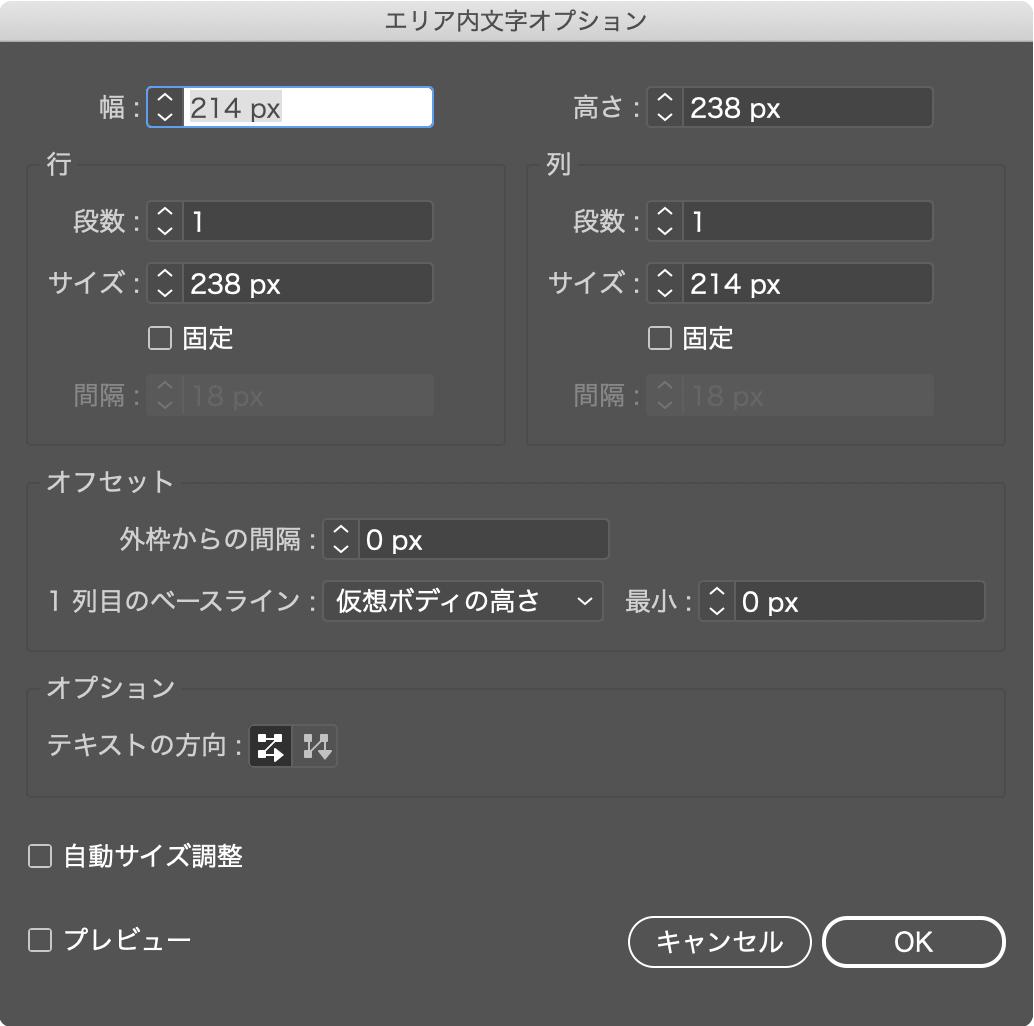 エリア内文字オプションダイアログ