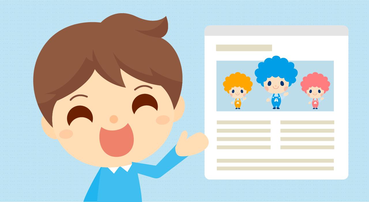 ブログを書いて自分を発信する